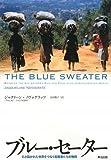 ブルー・セーター——引き裂かれた世界をつなぐ起業家たちの物語