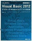 はじめてのVisual Basic 2012デスクトップ/Windowsストアアプリ対応版 (TECHNICAL MASTER)
