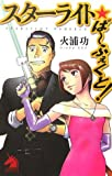 スターライトぱ~ふぇくと (ソノラマノベルス)