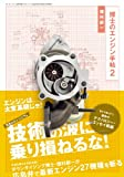 博士のエンジン手帖2 (モーターファン別冊 MFi叢書)