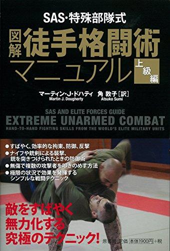 SAS・特殊部隊式 図解 徒手格闘術マニュアル<上級編>