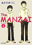 The MANZAI 4 (4) (ピュアフル文庫 あ 1-7)