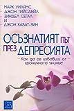 Osaznatiyat pat prez depresiyata / Осъзнатият път през депресията (Bulgarian)(Български)