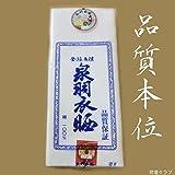 晒(さらし)【登録商標・泉羽衣晒・・日本製】/幅34cmX長さ10m/文規格の綿100%の晒です