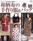 和柄布の手作り服&バッグ—全スタイル製図掲載 (レディブティックシリーズ no. 2835)