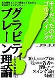 グラビティプレーン理論 クラブの動き編