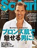 Safari (サファリ) 2013年 08月号 [雑誌]