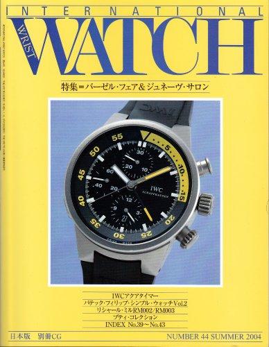 インターナショナル・リスト・ウォッチ no.44―日本版 特集:バーゼル・フェア&ジュネーヴ・サロン (別冊CG)
