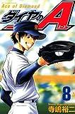 ダイヤのA(8) (講談社コミックス)