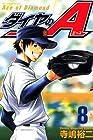 ダイヤのA 第8巻 2007年11月16日発売
