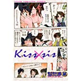 Kiss×sis(1) (KCデラックス ヤングマガジン)
