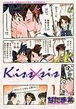 Kiss×sis 1 (1) (KCデラックス)