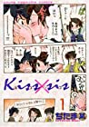 Kiss×sis ~19巻 (ぢたま某)