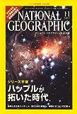 NATIONAL GEOGRAPHIC (ナショナル ジオグラフィック) 日本版 2007年 11月号 [雑誌]