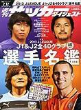 サッカーダイジェスト 2013年 2/12号 [雑誌]