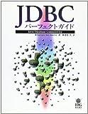 JDBCパーフェクトガイド