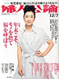 婦人公論 2014年 12/7号 [雑誌]