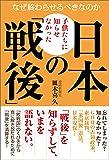 子供たちに知らせなかった日本の「戦後」 -