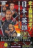 史上最強は誰だ! 日本の英雄100人 (廣済堂ペーパーバックス)