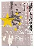 戦後日本人の中国像―日本敗戦から文化大革命・日中復交まで