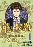 華と修羅 1 (ヤングジャンプコミックス)