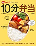 10分弁当 (日テレムック 3分クッキング即、自慢シリーズ No. 2)