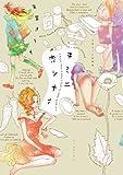 キミニ恋シナイ / 天堂 きりん のシリーズ情報を見る