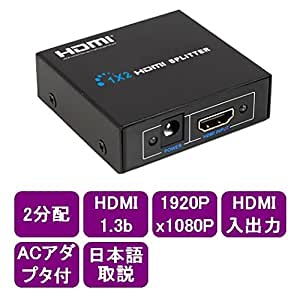 HDMI 2分配器 【LKV312J】&HDMIケーブル5m【HDCBL-Free5】相性保証・日本語取説