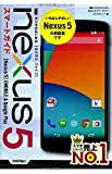 ゼロからはじめる Nexus 5 スマートガイド
