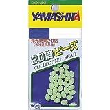 ヤマシタ(YAMASHITA) 20倍ビーズ 3.5号 夜光グリーン ハードタイプ 20BH35F