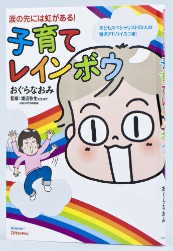 子育てレインボウ―涙の先には虹がある!