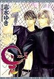 是-ZE- 5 (5) (ディアプラスコミックス)