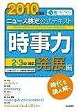 2010年度版 ニュース検定公式テキスト 「時事力」発展編 (2・3級対応)