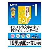 SANWA SUPPLY JP-ERV1NA4 インクジェット両面印刷紙・超特厚