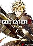 GOD EATER 2(1)<GOD EATER 2> (電撃コミックスNEXT)