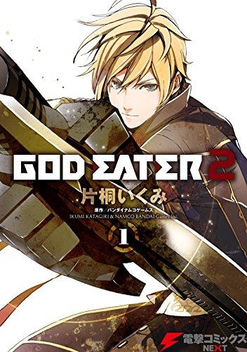 GOD EATER 2(1) (電撃コミックスNEXT)