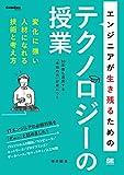 エンジニアが生き残るためのテクノロジーの授業 (CodeZine BOOKS)