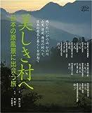 美しき村へ―日本の原風景に出会う旅 (淡交ムック―ゆうシリーズ)