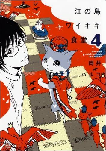 江の島ワイキキ食堂 4巻 (ねこぱんちコミックス)