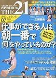 THE 21 (ざ・にじゅういち) 2010年 07月号 [雑誌]