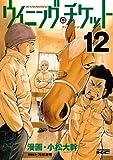 ウイニング・チケット(12)