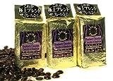 ザビダ 極上ブレンド ザ・フレーバーコーヒー/ラズベリーチョコレート 粉 (中挽き・60g×3個・袋)
