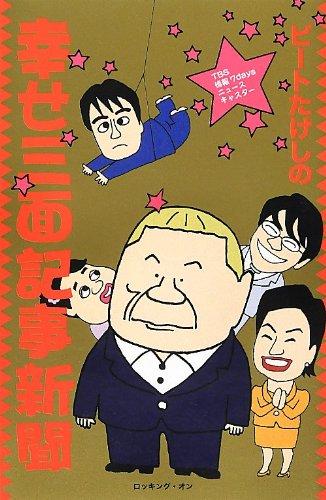 TBS情報7daysニュースキャスター ビートたけしの幸せ三面記事新聞