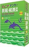 ジュニア・アンカー英和・和英辞典 第5版 (中学生向辞典)