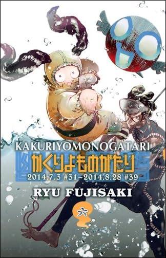 かくりよものがたり 6  ジャンプコミックスDIGITAL)