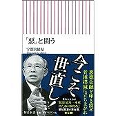 「悪」と闘う (朝日新書)