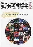 ジャズ批評 2009年 05月号 [雑誌]