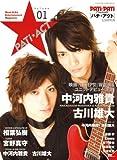 PATi★ACT Volume1―PATi-PATi Presents Music&Act Entertainme (SONY MAGAZINES ANNEX 第 498号)