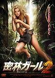 密林ガール2 [DVD]