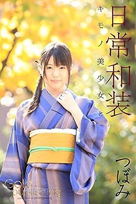 つぼみ 日常和装 キモノ美少女と (Gold publishing)